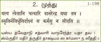 Valmiki Sundara Kandam   Indusladies