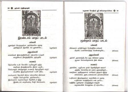 Pregnancy mantras in tamil
