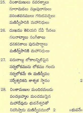 Lalitha Sahasranamam Meaning In Telugu Pdf Free Download Mansuhopma S Ownd