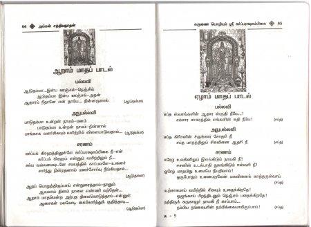 Garbharakshambiga Tamil Songs for 10 Months | Indusladies