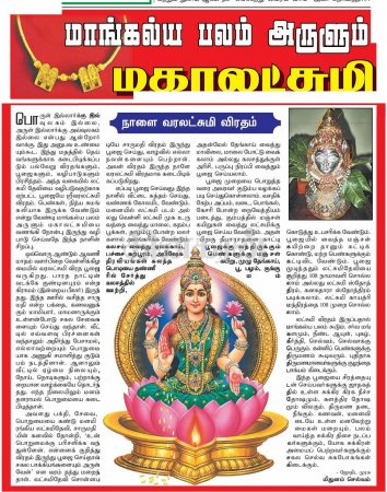 Vaibhav Lakshmi Puja related posts | Page 15 | Indusladies